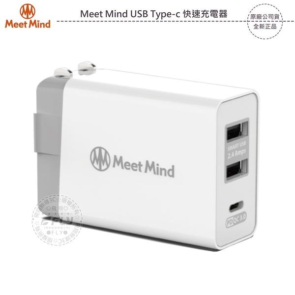 《飛翔無線3C》Meet Mind USB Type-c 快速充電器│公司貨│雙孔家用旅充 安卓接頭 多重保護
