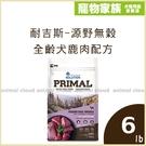 寵物家族-耐吉斯源野無穀全齡犬鹿肉配方6lb (2.72kg)