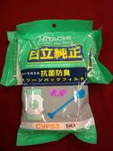 《長宏》日立集塵袋【CV-PS3/CVPS3】適用PV-H20.PV-H21.PV-C25..等機型.~可刷卡,免運費~