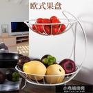 水果盤 創意果盤客廳家用水果籃歐式現代個性時尚茶幾零食盤雙層大水果盤 小宅妮
