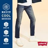 Levis 男款 上寬下窄 512 Taper 低腰修身窄管牛仔褲 Cool Jeans 直向彈性延展 復古水洗