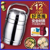 保溫桶不銹鋼真空超長保溫飯盒2/3層成人便當盒分格12/24小時餐盒 潔思米