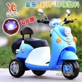 兒童電動摩托車三輪車1-3-6歲男孩女寶寶小孩玩具汽車可坐人充電MBS「時尚彩虹屋」