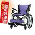 來而康 康揚 鋁合金輪椅 ERG 205...