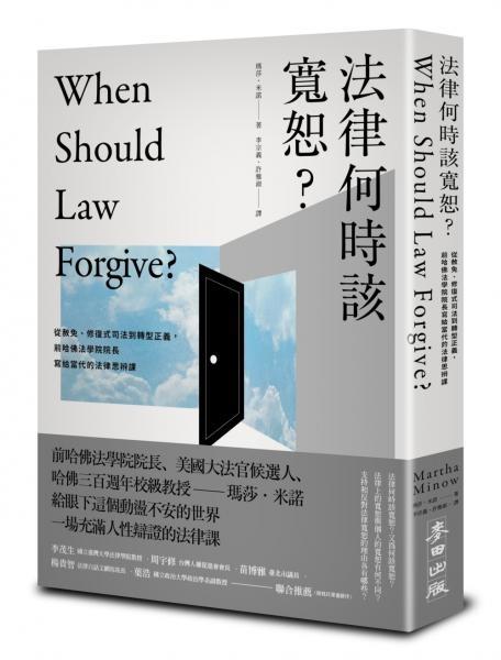 法律何時該寬恕?:從赦免、修復式司法到轉型正義,前哈佛法學院院...【城邦讀書花園】
