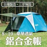 Polarstar 8-10人銀膠豪華透氣鋁合金帳篷 P15708 (20週年紀念款)
