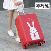 全館83折文藝旅行箱卡通校園22寸中號男孩手拉箱兒童行李箱萬向輪粉色女孩