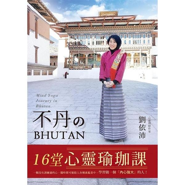 不丹的16堂心靈瑜珈課