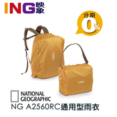 National Geographic 國家地理 通用背包雨衣  NG A2560RC