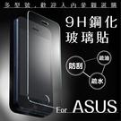 ASUS 9H鋼化玻璃貼 非滿版 0.3mm 保護貼 螢幕保護貼 玻璃貼 非滿版玻璃貼
