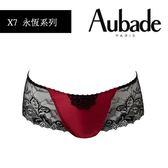 Aubade-永恆蕾絲絲緞平口褲X7