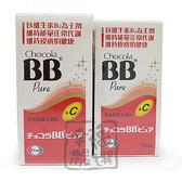 俏正美Chocola BB pure維生素B群+維生素C120錠/瓶(是120錠不是60錠的喔~)*1瓶