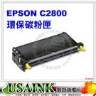 USAINK~EPSON S051158  黃色相容碳粉匣 適用型號: EPSON AcuLaser C2800N