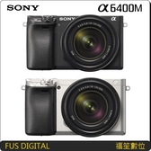 送原廠包布組【福笙】SONY A6400 M 含18-135mm (公司貨) ILCE-6400M