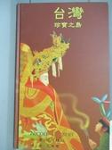 【書寶二手書T5/地理_XCE】台灣 : 珍寶之島_妮可龍白