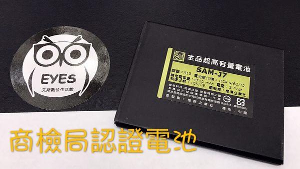 【金品防爆商檢局認證】頂級規格工藝適用三星GALAXY J7 J700F J7008 1700MAH 手機電池鋰電池
