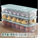 餃子盒凍餃子家用速凍水餃盒盒冰箱雞蛋保鮮多層托盤食物收納盒 名購居家