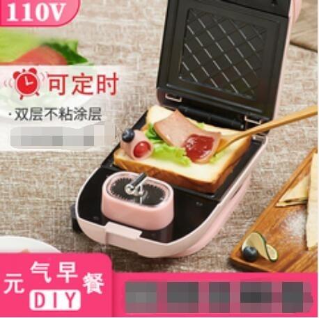 麵包機110V三明治機早餐機神器小家電家用廚房電器華夫餅麵包機