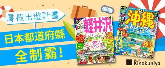 kinokuniya-hotbillboard-d71bxf4x0535x0220_m.jpg