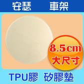 【一次團購3片】高科技 TPU 矽膠 底盤 適 衛星導航 勝 3M 底盤