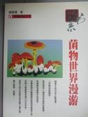 【書寶二手書T8/科學_JQG】菌物世界漫游_裘為藩