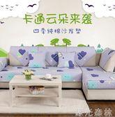 沙發墊 全棉沙發墊布藝四季通用簡約現代卡通防滑坐墊全包沙發巾套罩全蓋 綠光森林