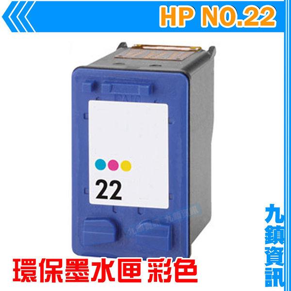 九鎮資訊 HP 22 彩色 環保墨水匣 OJ4355/5610/J3608/DJ3920/3940/D1460/D2360/D2460/F370/F380/F2180/F4185/PSC1410/14
