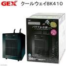 GEX 日本五味【新型冷卻機 Cool Way 410 (黑)】冷水機 魚事職人