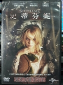 挖寶二手片-Z21-021-正版DVD-電影【史蒂芬妮】-法蘭克葛里洛 絲瑞克魯克 安娜托芙(直購價)