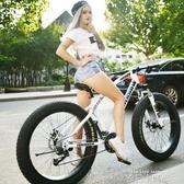 變速越野沙灘雪地山地自行車4.0大輪胎寬胎自行車成人男女式 依凡卡時尚
