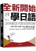全新開始!學日語:適合大家的日本語初級課本,50音、單字、會話、文法、練習全備!