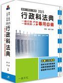 (二手書)行政科法典(含一般行政.民政.戶政.人事):2015法律工具書
