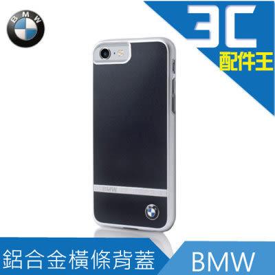 BMW iPhone 7/8共用 7Plus/8Plus共用 鋁合金橫條 經典保護殼 (黑色) 原廠授權 背蓋 防撞