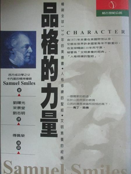 【書寶二手書T5/勵志_IQO】品格的力量_Samuel Smiles