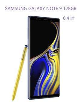Note9 128G / SAMSUNG Galaxy Note 9 128GB 6.4 吋 4G + 4G 雙卡雙待 含開賣禮2000(需登入)【3G3G手機網】
