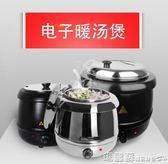 自助餐爐 10升 電子暖湯煲商用自助餐爐不銹鋼保溫湯爐暖湯鍋酒店電熱粥鍋igo 瑪麗蘇