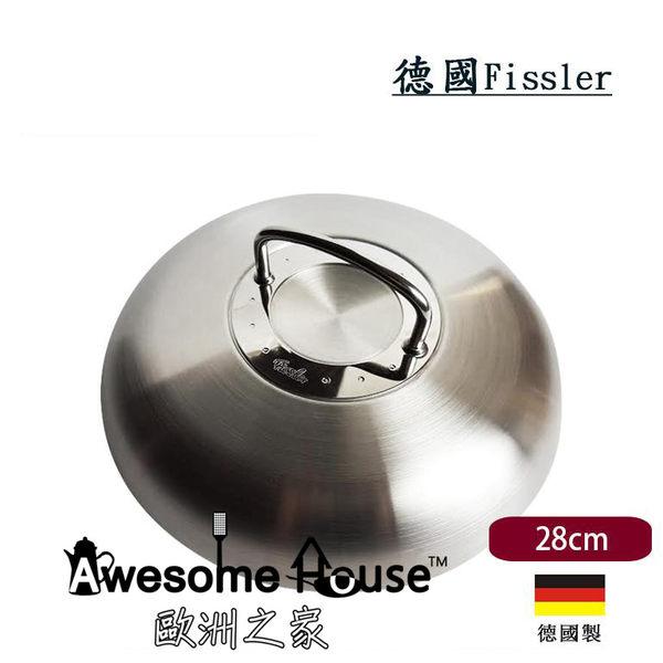 德國 Fissler 28 cm 不鏽鋼 高蓋 鍋蓋