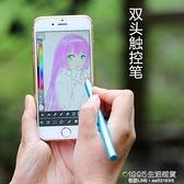 觸控筆 Ipad電容筆 細頭高精度手寫筆 手機平板觸屏筆 繪畫觸摸式觸控筆 1995生活雜貨