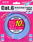 (快速出貨)Cat.6極速超薄網路扁線-10米 PC-610