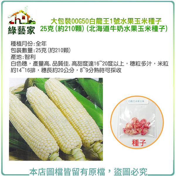 【綠藝家】大包裝G50白龍王1號水果玉米種子25克(約210顆)(北海道牛奶水果玉米種子)