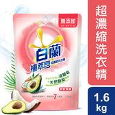 白蘭植萃皂超濃縮洗衣精柔軟親膚補充包 1.6KG