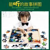 木質拼圖拼板兒童益智玩具3-4-5-6歲男孩女孩寶寶智力開發早教  凱斯盾數位3c