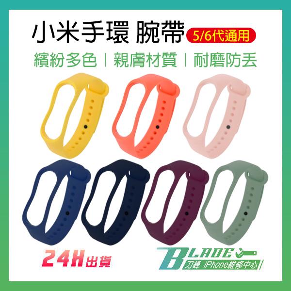 【刀鋒】小米手環腕帶 5/6通用 現貨 當天出貨 親膚材質 耐磨防丟 多色可選 錶帶 手環替換帶