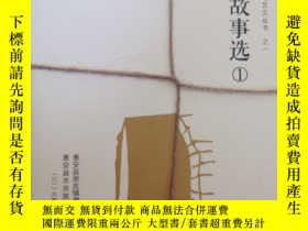 二手書博民逛書店罕見崇武水關民間故事選(6本合售)Y176879 出版2016