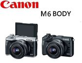 [EYEDC] Canon EOS M6 機身 彩虹公司貨 M6 BODY (分12/24期0利率) 回函送64G SD V30記憶卡+郵政禮卷$2000(12/31)