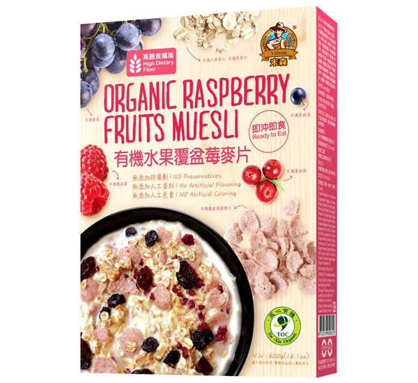 [米森] 有機水果覆盆莓麥片(不甜) (400g/盒)