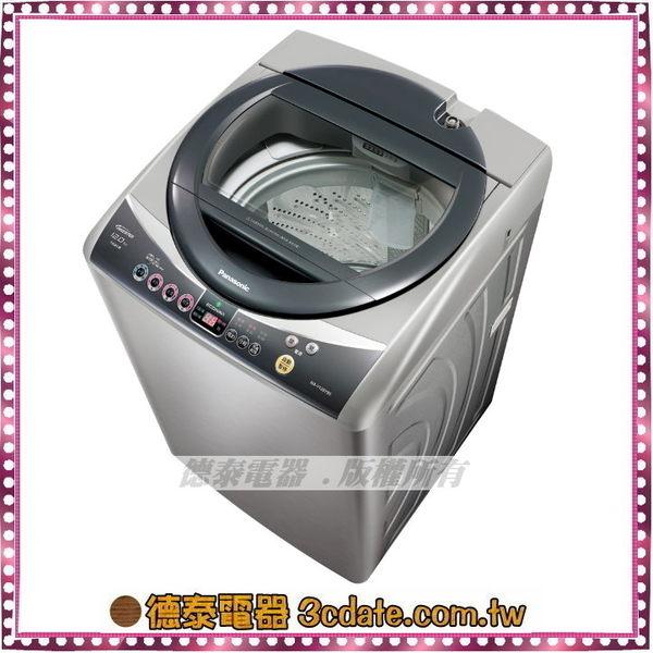 Panasonic 國際牌 12公斤 單槽 超變頻 洗衣機【NA-V120YBS】不銹鋼色【德泰電器】