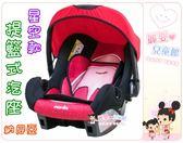 麗嬰兒童玩具館~納尼亞Nania-星空系列-提籃式汽座/汽車安全座椅
