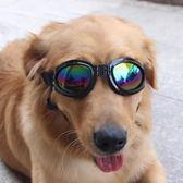 寵物眼鏡 寵物用品 狗狗墨鏡 狗眼鏡 金毛薩摩太陽鏡犬用防護眼鏡 大狗墨鏡 雲雨尚品