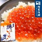 【阿家海鮮】【日本製】長谷川鮭魚卵500g±5%/盒 粉紅鮭魚卵 醬油漬 新鮮 壽司 海鮮丼 鮭魚 料理
